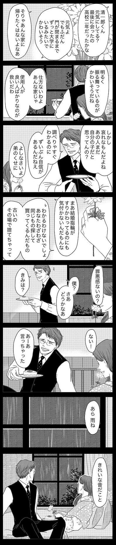 洋輔さん39.jpg