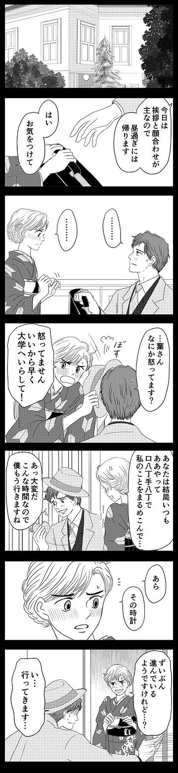 はじまりの日24.jpg