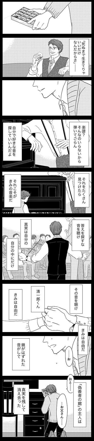 洋輔さん49.jpg