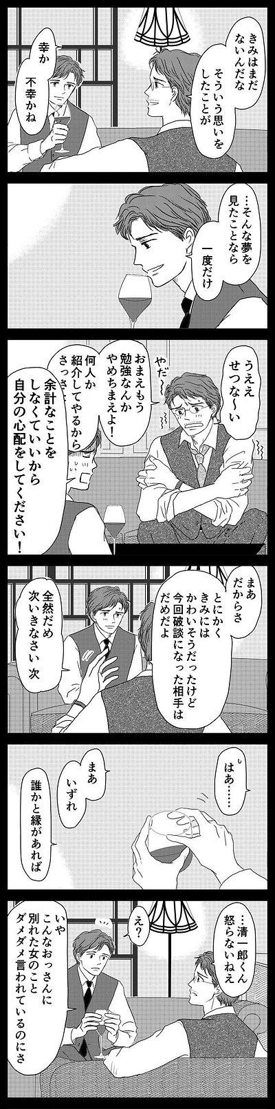 洋輔さん21.jpg