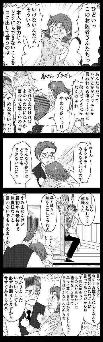 幸福について53.jpg