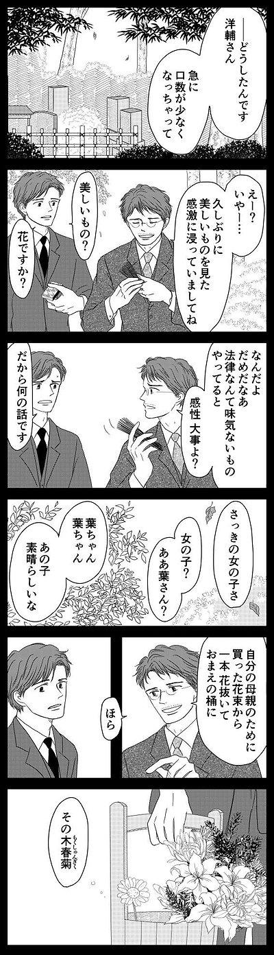 洋輔さん15.jpg