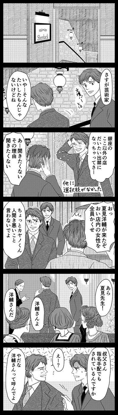 洋輔さん18.jpg