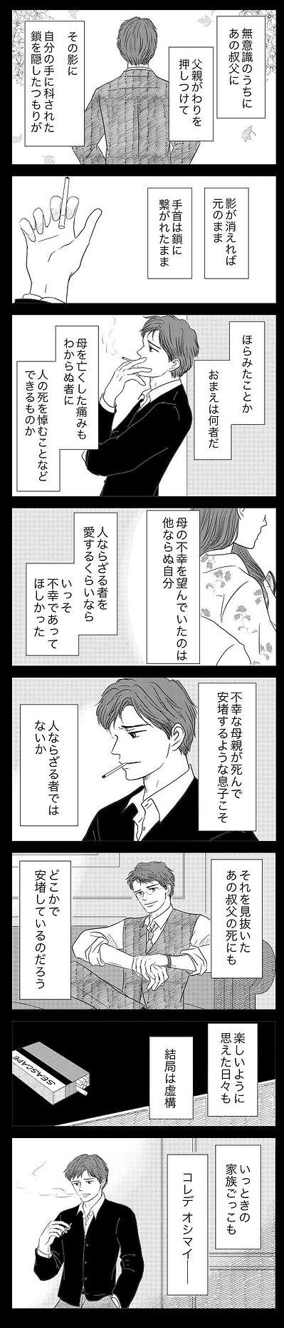 洋輔さん30.jpg