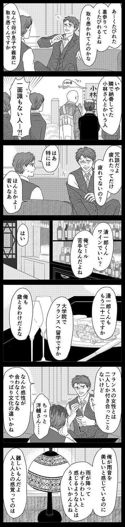 洋輔さん19.jpg