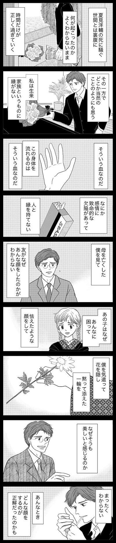 洋輔さん29.jpg