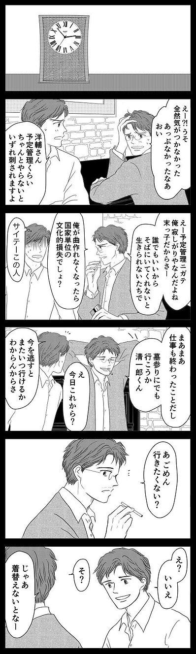 洋輔さん10 2.jpg