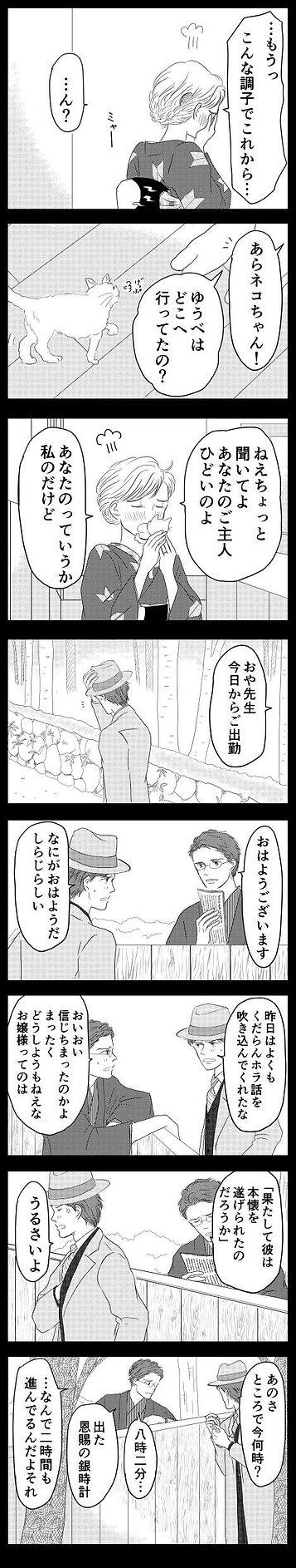 はじまりの日25.jpg