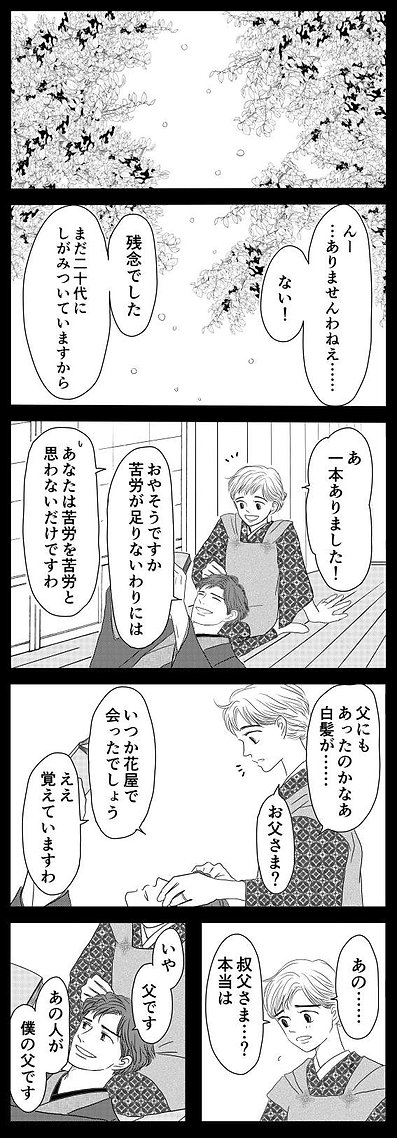 洋輔さん52.jpg