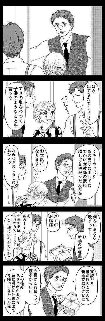 はじまりの日05.jpg