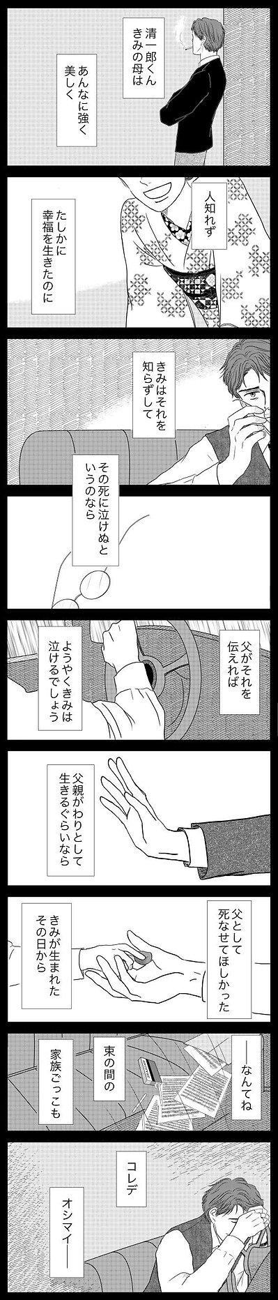 洋輔さん48.jpg