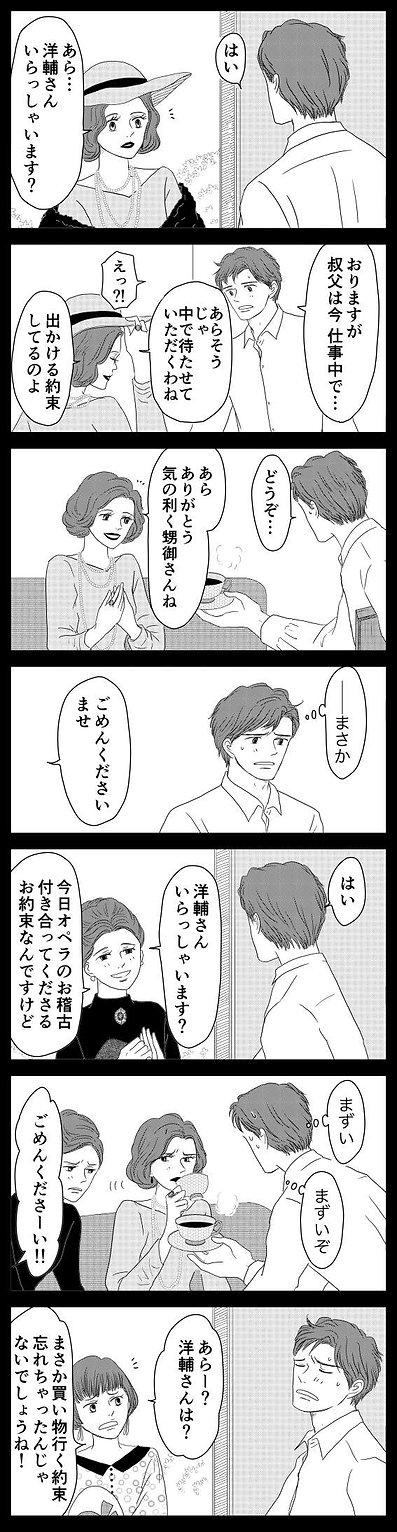 洋輔さん07 3.jpg