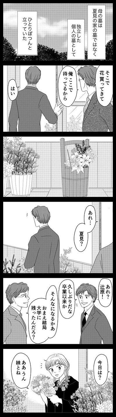 洋輔さん11 2.jpg