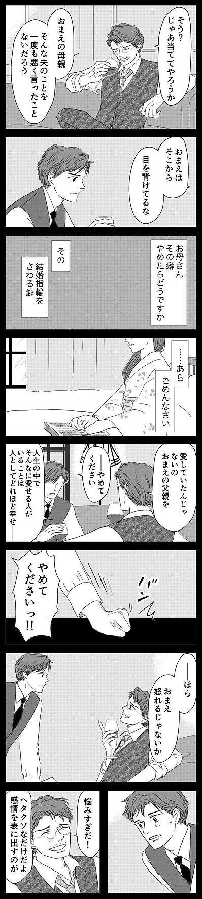 洋輔さん24.jpg