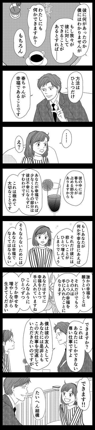 幸福について09.jpg