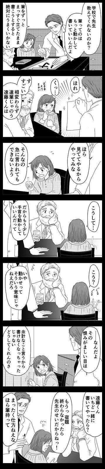 幸福について24.jpg
