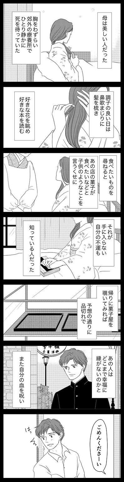 洋輔さん06.jpg