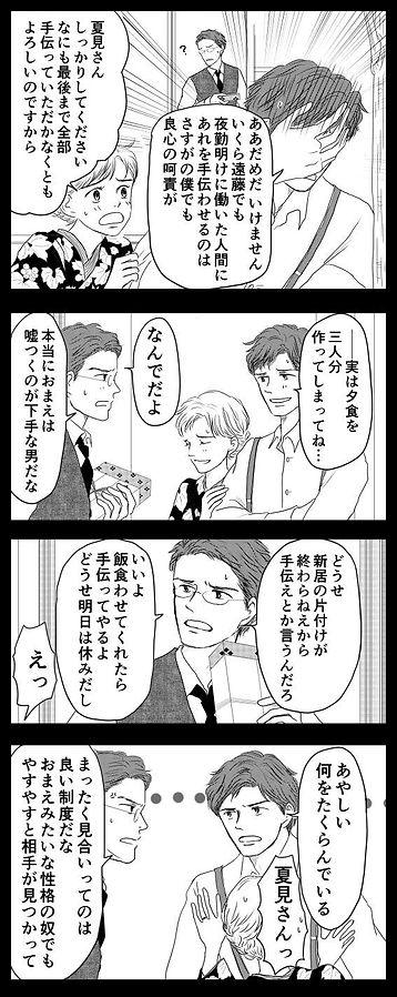 はじまりの日06.jpg