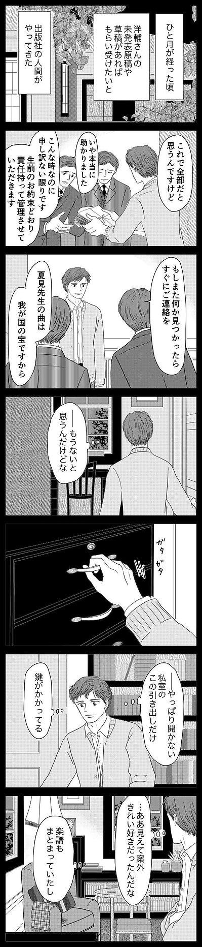 洋輔さん31.jpg
