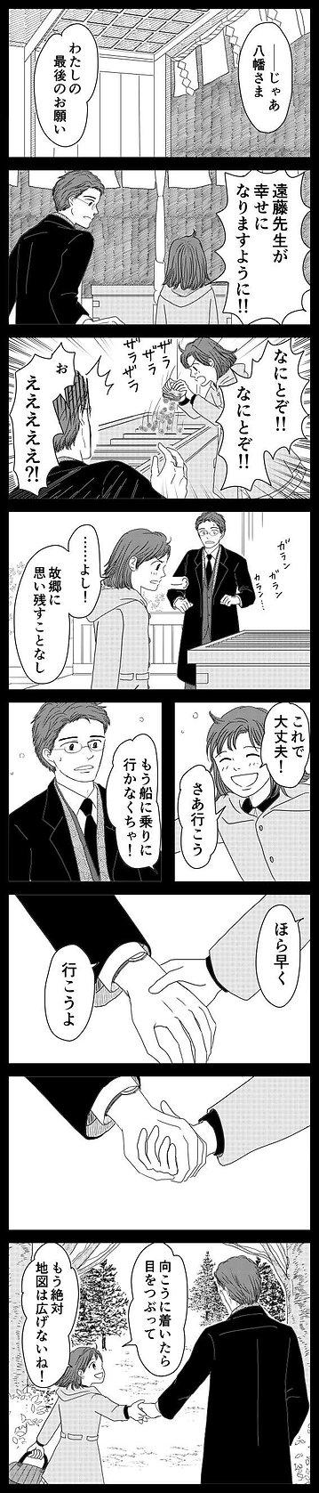 幸福について76.jpg
