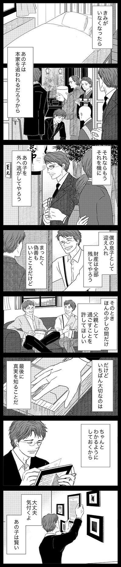 洋輔さん43.jpg