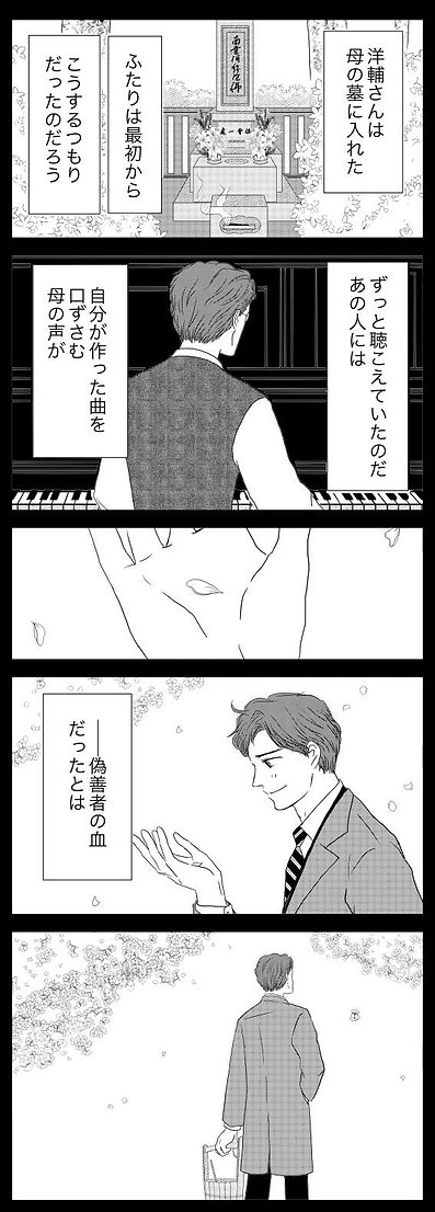 洋輔さん50.jpg