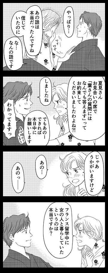 はじまりの日17.jpg