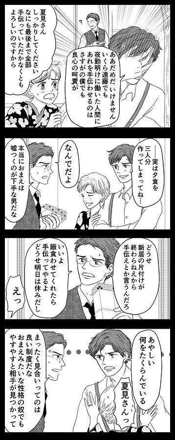 はじまりの日06 2.jpg