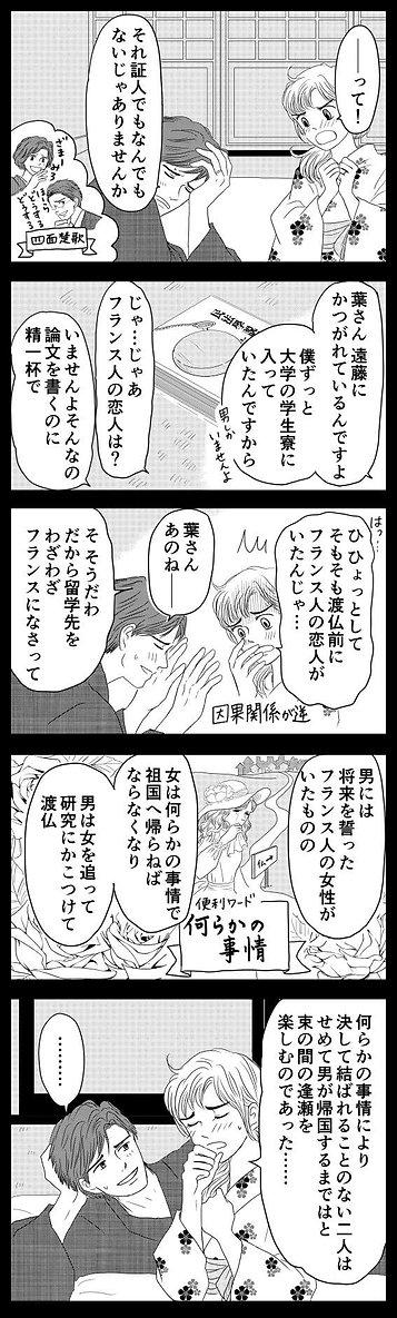 はじまりの日20.jpg