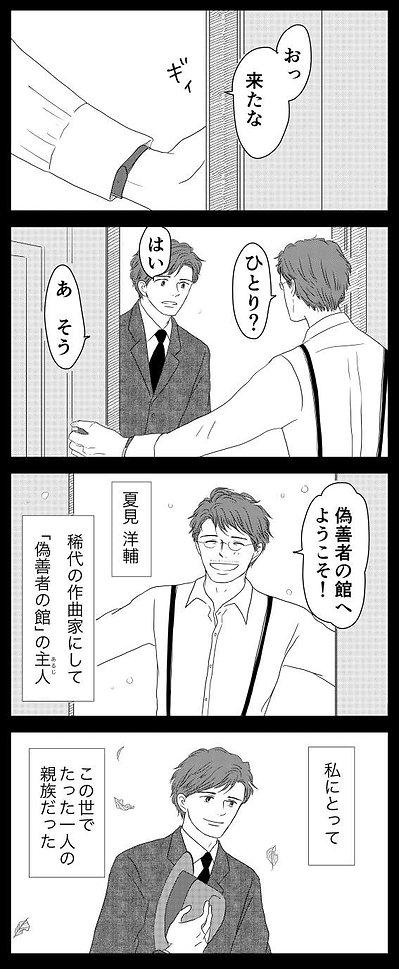 洋輔さん02 2.jpg