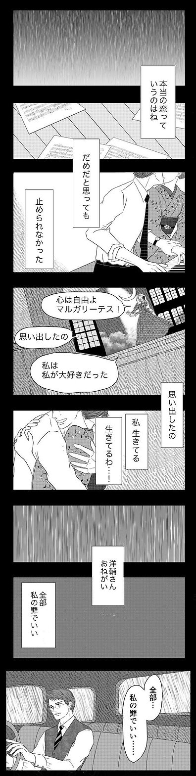 洋輔さん47.jpg