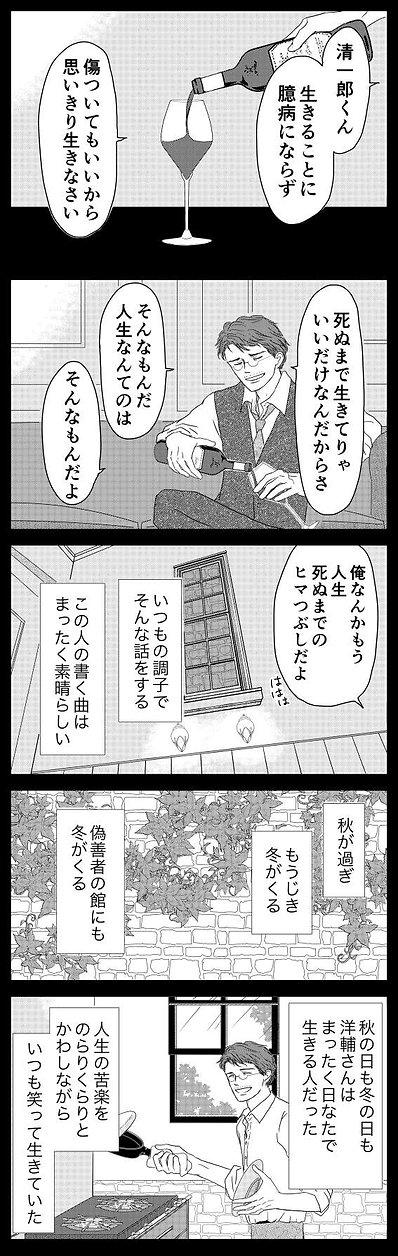 洋輔さん25.jpg