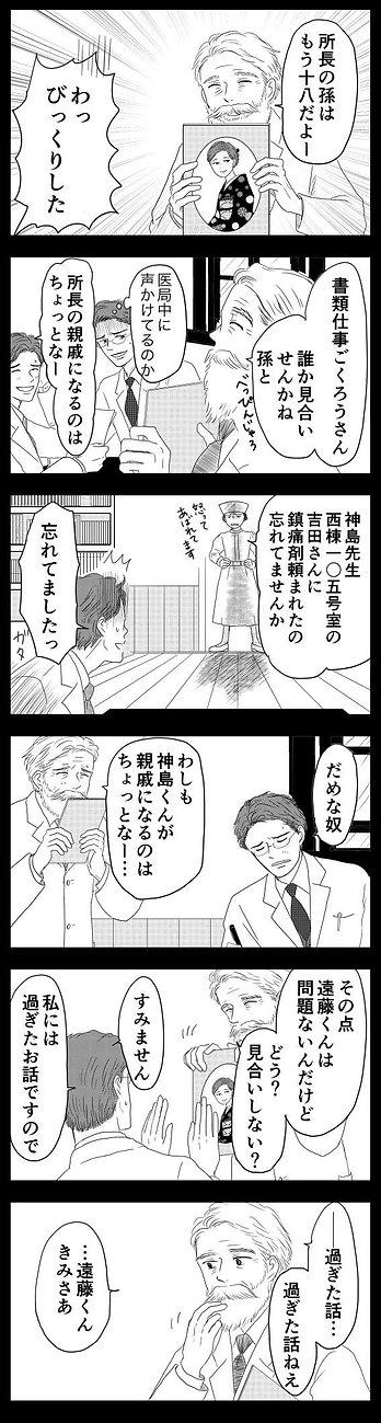幸福について04.jpg