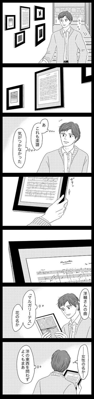 洋輔さん32.jpg