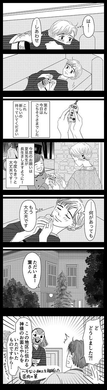 幸福について40.jpg