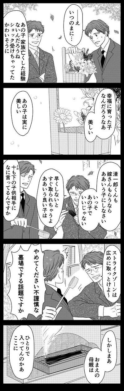 洋輔さん16.jpg