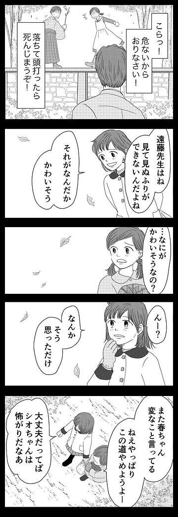 幸福について32.jpg
