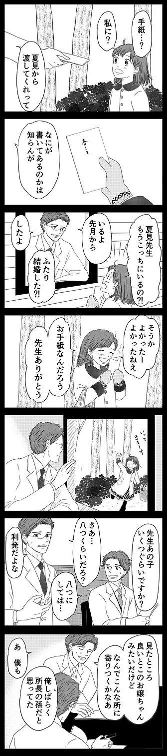 幸福について03.jpg