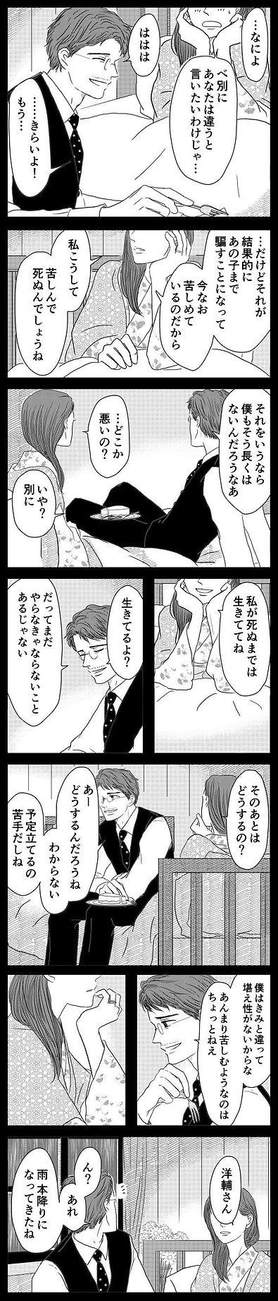 洋輔さん41.jpg