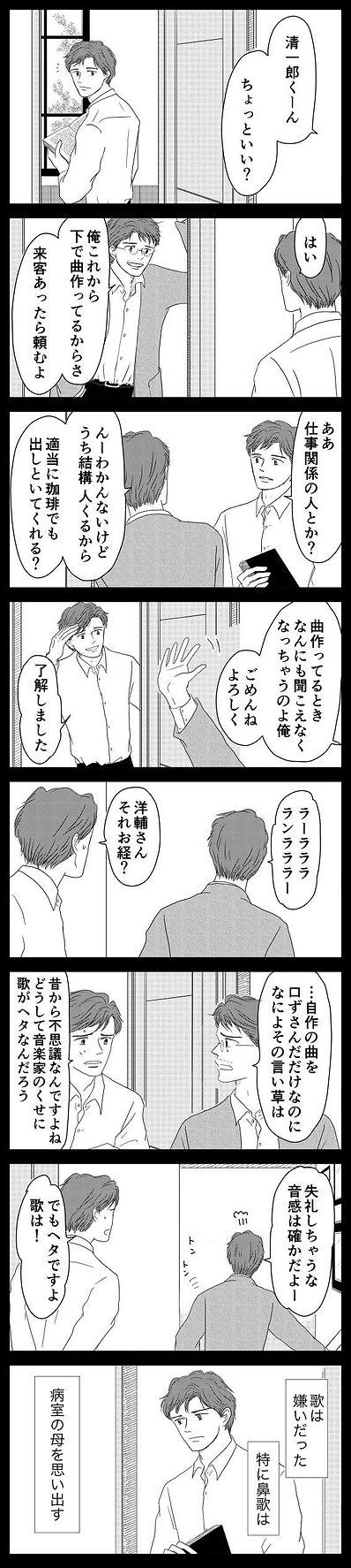 洋輔さん05.jpg
