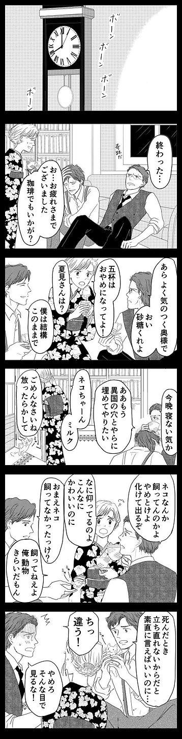 はじまりの日10.jpg