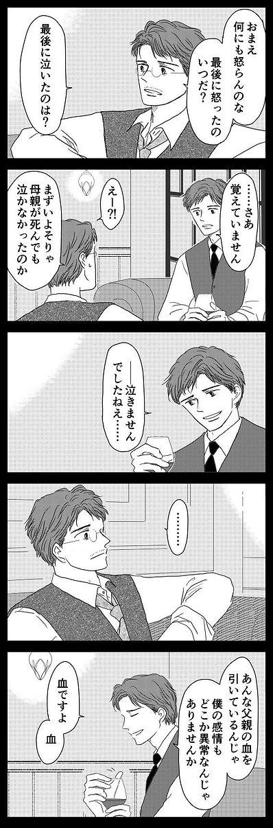 洋輔さん22.jpg