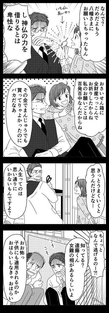 幸福について54.jpg