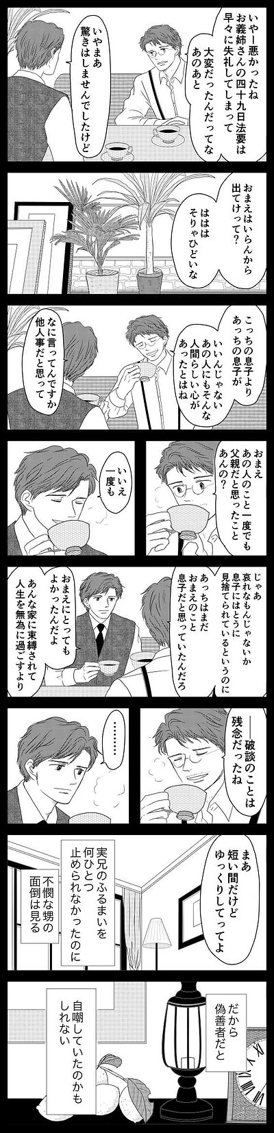 洋輔さん04 2.jpg
