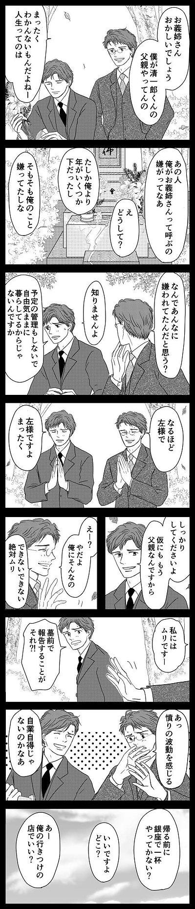 洋輔さん17.jpg