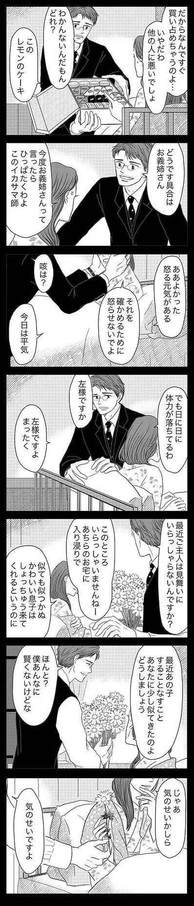 洋輔さん38.jpg