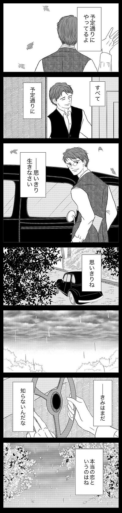 洋輔さん44.jpg