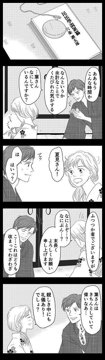 はじまりの日12.jpg