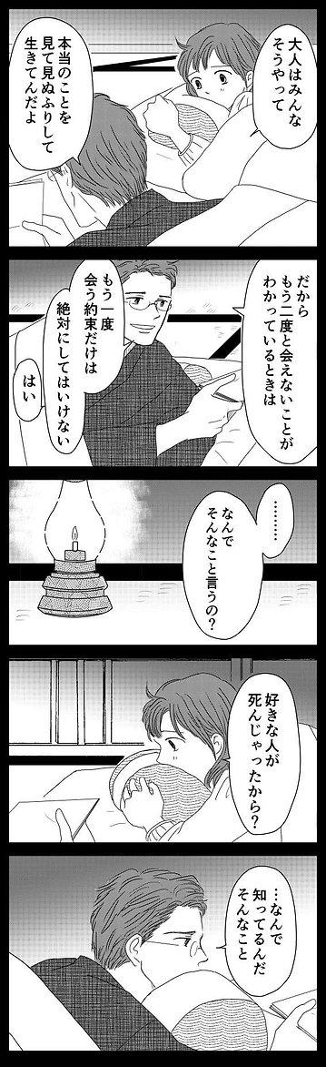 幸福について72.jpg
