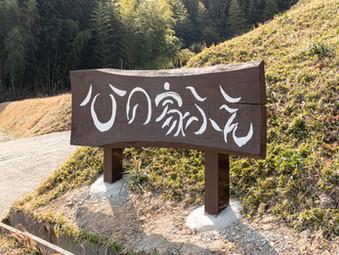 ひの家ふぇ様:木製看板
